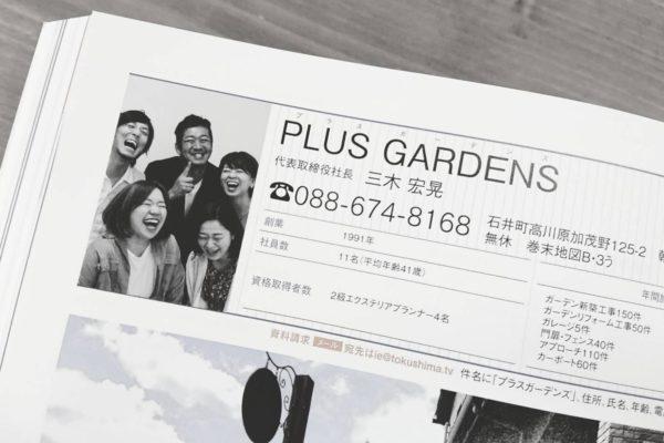 本日発売「徳島の家」に掲載しています!